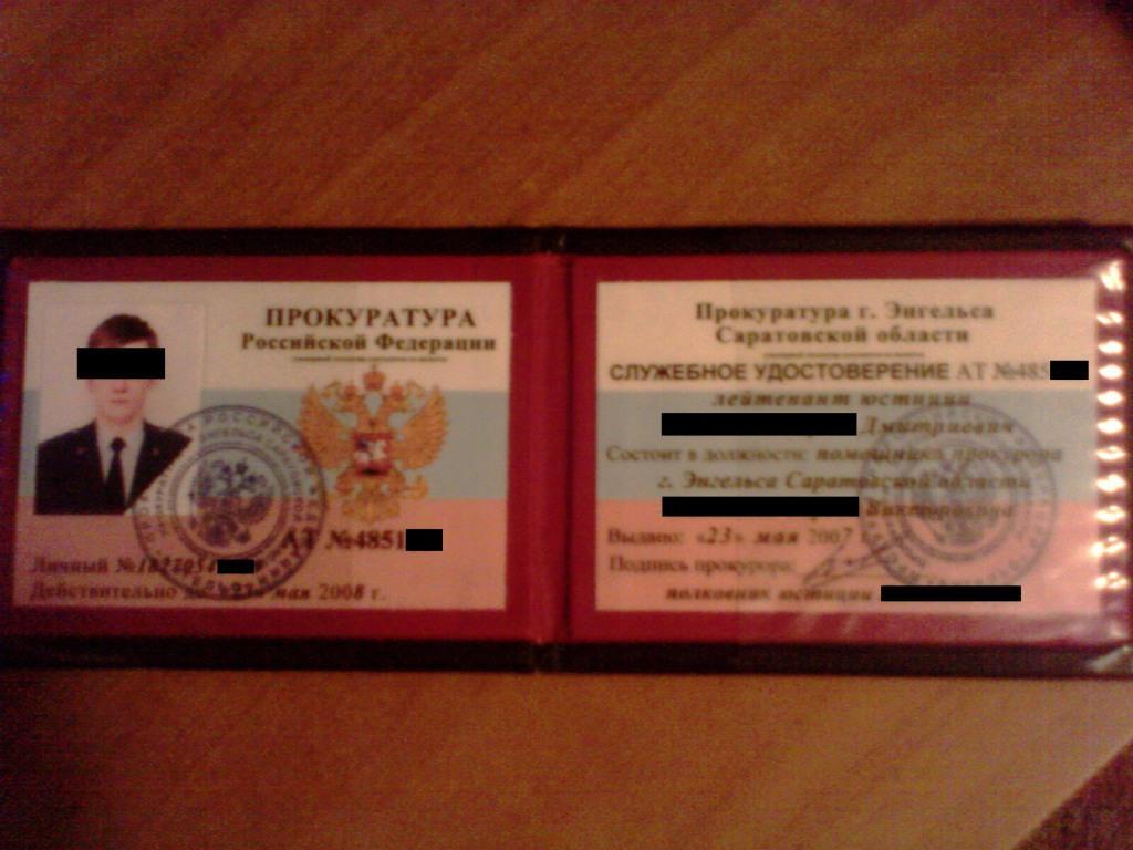 Удостоверение помощник прокурора